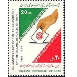 2287 نهمین سالگرد جمهوری اسلامی 1367