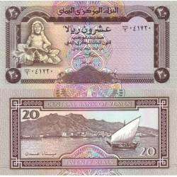 اسکناس 20 ریال - یمن  1995