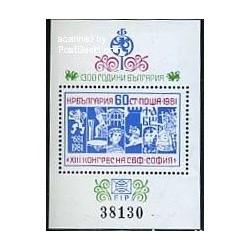 سونیرشیت کنگره FIP - بلغارستان 1981