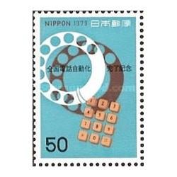 1 عدد تمبر تکمیل تلفن اتوماتیکیک - ژاپن 1979