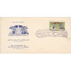 1545 - تمبر پنجاهمین سالروز کشورداران هاشمی 1350