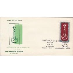 1780 - تمبر هزار و صدمین سال تولد ابونصر فارابی 1353