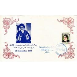 2002 بزرگداشت سید محمود طالقانی 1359