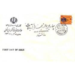 پاکت مهر روز  تمبر روز جهانی ارتباطات 1361