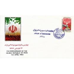 2053 چهارمین سالروز جمهوری اسلامی62
