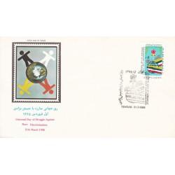 پاکت مهر روز تمبر روز جهانی مبارزه با تبعیض نژادی 1365