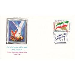 پاکت مهر روز تمبر هفتمین سالگرد جمهوری اسلامی ایران 1365