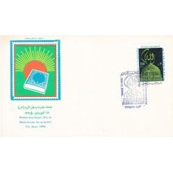 پاکت مهر روز تمبر مبعث حضرت رسول اکرم (ص) 1365