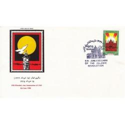 پاکت مهر روز تمبر طلیعه انقلاب اسلامی 1365