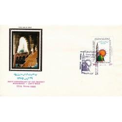 پاکت مهر روز تمبر میلاد حضرت محمد (ص) هفته وحدت 1365