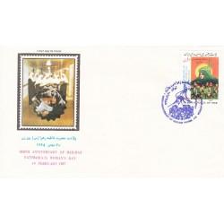 پاکت مهر روز تمبر روز زن 1365