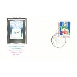 پاکت مهر روز تمبر هشتمین سالگرد استقرار جمهوری اسلامی ایران 1366