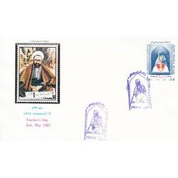پاکت مهر روز تمبر بزرگداشت روز معلم 1366