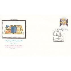 پاکت مهر روز تمبر اولین نمایشگاه بین المللی کتاب در تهران 1366
