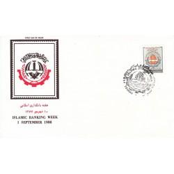 پاکت مهر روز تمبر هفته بانکداری اسلامی 1367
