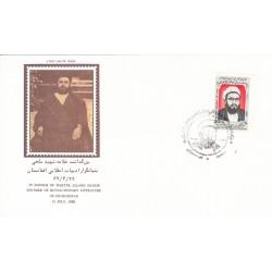 پاکت مهر روز تمبر بزرگداشت علامه شهید بلخی 1367
