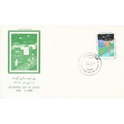 پاکت مهر روز تمبر روز جهانی کودک 1367