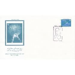 پاکت مهر روز تمبر روز جهانی مخابرات 1367