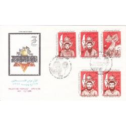 پاکت مهر روز تمبر قیام امت مسلمان فلسطین 1367