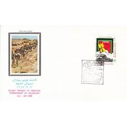 پاکت مهر روز تمبر فاجعه بمباران شیمیائی حلبچه 1367