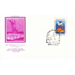 پاکت مهر روز تمبر نهمین سالگرد استقرار جمهوری اسلامی ایران 1367