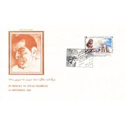 پاکت مهر روز تمبر بزرگداشت استاد شهریار شاعر ایرانی 1368