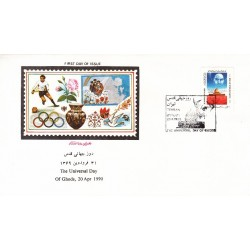 پاکت مهر روز تمبر روز جهانی قدس 1369