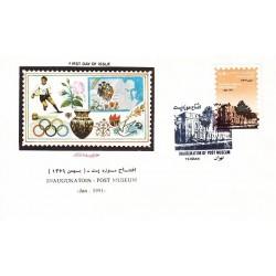 پاکت مهر روز تمبر افتتاح موزه پست ایران 1369