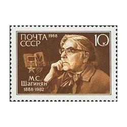 1 عدد تمبر یادبود ماریتا شاگینایان - نویسنده و فعال ارمنی تبار - شوروی 1988