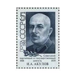 1 عدد تمبر یادبود ایگور آکولوف - کشیش ارتودوکس - شوروی 1988