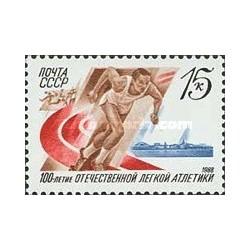 1 عدد تمبر صدمین سال دومیدانی روسیه - شوروی 1988