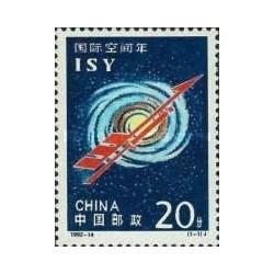 1 عدد تمبر سال بین المللی فضا - چین 1992