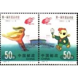 2 عدد تمبر اولین دوره بازیهای شرق آسیا - شانگهای - چین 1993