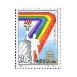 1 عدد تمبر هفتمین دوره بازیهای ملی - بیجینگ - چین 1993