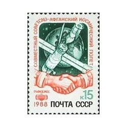 1 عدد تمبر پرواز فضائی مشترک شوروی و افغانستان - شوروی 1988
