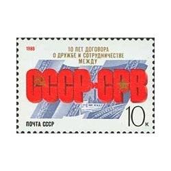 1 عدد تمبر سالگرد روابط دوستانه با ویتنام - شوروی 1988