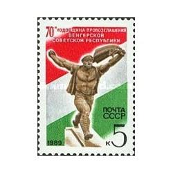 1 عدد تمبر 70مین سالگرد اعلامیه جمهوری مجارستان شوروی - شوروی 1989