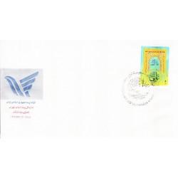 پاکت مهر روز تمبر عید سعید غدیر 1370