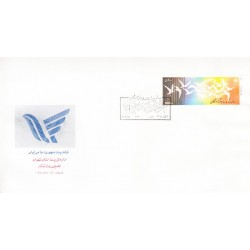 پاکت مهر روز تمبر یادبود آزادگان 1370