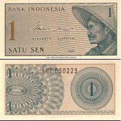اسکناس 1 سن - اندونزی 1964