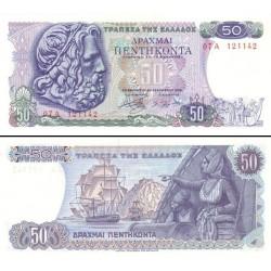 اسکناس 50 دراخمای - یونان 1978