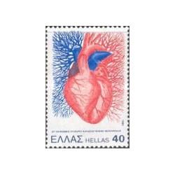 1 عدد تمبر 15مین کنفرانس بین المللی قلب و عروق - یونان 1981