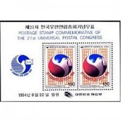 سونیرشیت کنگره جهانی پست - کره جنوبی 1994