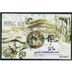 سونیرشیت فنگ شوی - ماکائو 1997