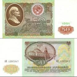 اسکناس 50 روبل - تصویر ولادیمیر لنین - شوروی 1991