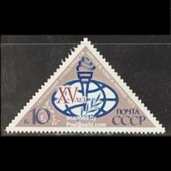 1 عدد تمبر همبستگی آسیا و آفریقا - شوروی 1973
