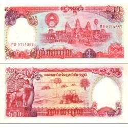 اسکناس 500 ریل - کامبوج 1991