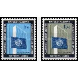 2 عدد تمبر سری یادبود داگ هامرشولد دبیر کل - نیویورک ، سازمان ملل 1962