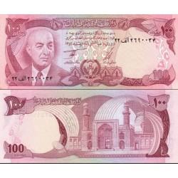 اسکناس 100 افغانی - سال 1356 - افغانستان 1977