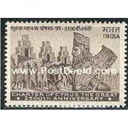 یک عدد تمبر منشور کوروش کبیر- هندوستان 1971
